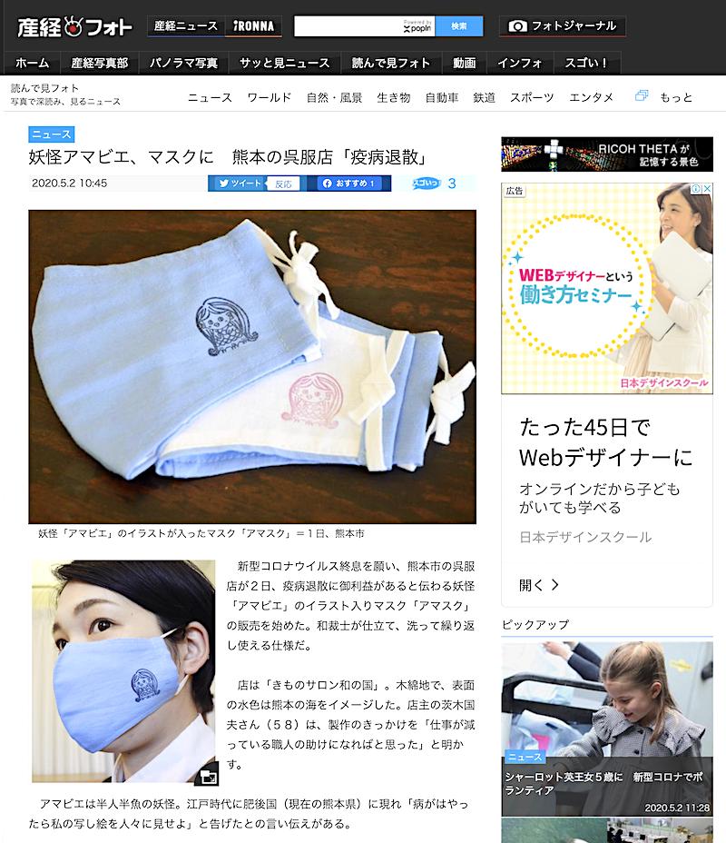 アマスク 産経新聞 産経フォト 熊本市中央区 着物専門店 わのくに