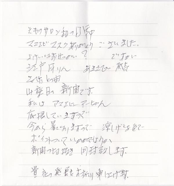 お客様の声 アマビエマスク アマスク 熊本市中央区 着物専門店 わのくに