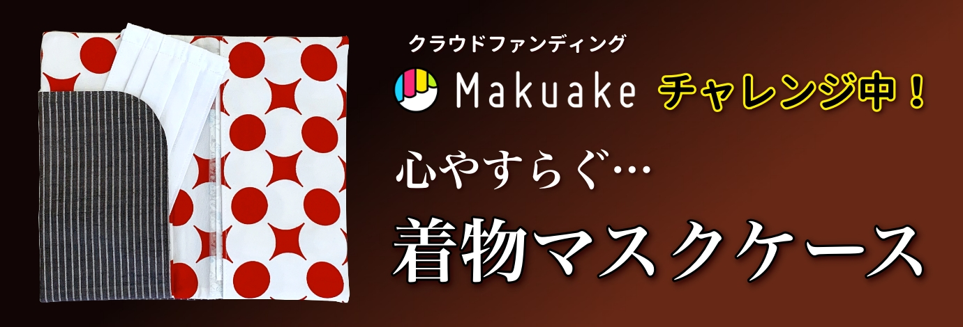 アマスク アマビエマスク 熊本市中央区 着物専門店 わのくに
