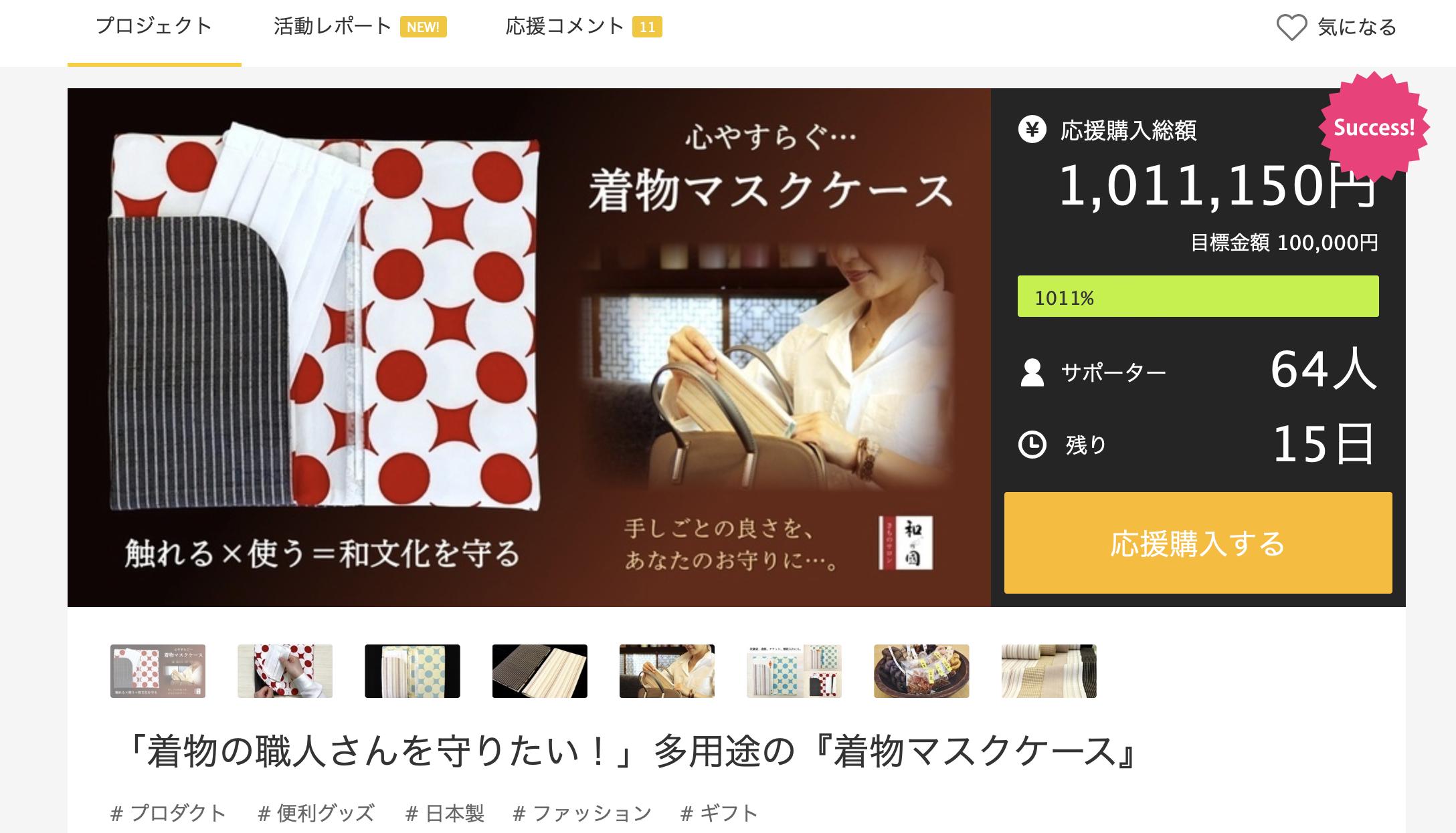 makuake マクアケ クラウドファンディング 着物マスクケース 熊本市中央区 着物専門店 わのくに 夏きもの