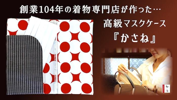 クラウドファンディング 着物マスクケース 熊本市中央区 着物専門店 わのくに