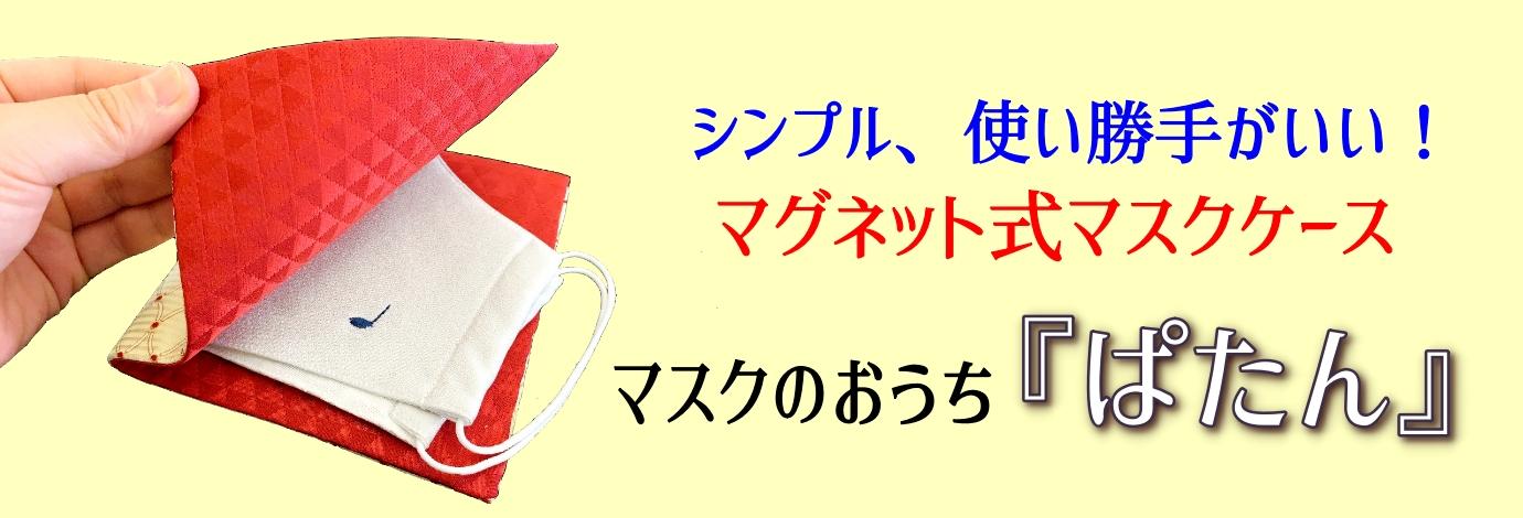 着物マスクケース 熊本市中央区 着物専門店 わのくに