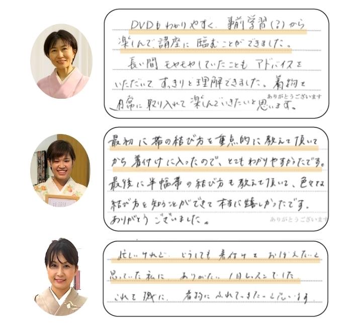 着付け教室 わのくに 熊本市中央区 上通り 着付け教室 前結び